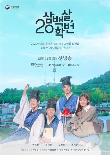 Korean web drama now released <br> —'300 Year-Old Class of 2020
